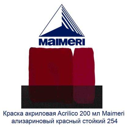 kraska-akrilovaja-acrilico-200-ml-maimeri-alizarinovyj-krasnyj-stojkij-254-3