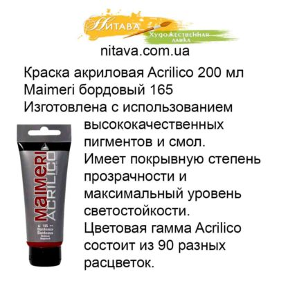 kraska-akrilovaja-acrilico-200-ml-maimeri-bordovyj-165