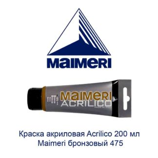 kraska-akrilovaja-acrilico-200-ml-maimeri-bronzovyj-475-1