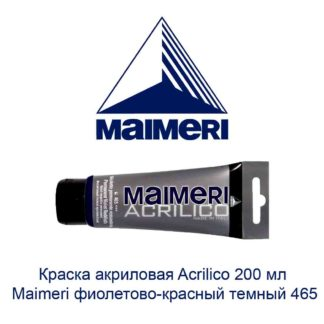 kraska-akrilovaja-acrilico-200-ml-maimeri-fioletovo-krasnyj-temnyj-465-1