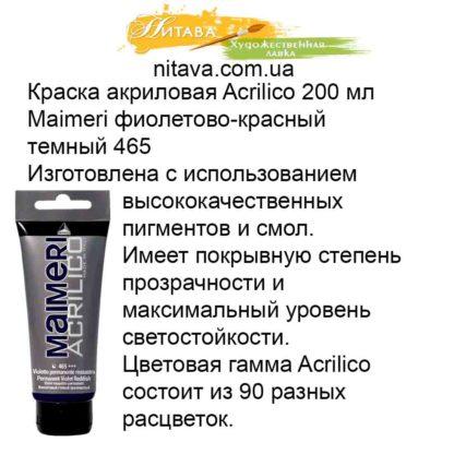kraska-akrilovaja-acrilico-200-ml-maimeri-fioletovo-krasnyj-temnyj-465