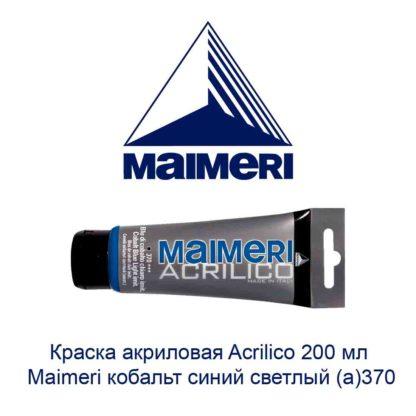 kraska-akrilovaja-acrilico-200-ml-maimeri-kobalt-sinij-svetlyj-a-370-1