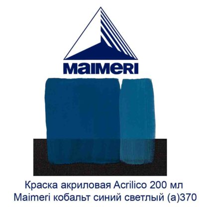 kraska-akrilovaja-acrilico-200-ml-maimeri-kobalt-sinij-svetlyj-a-370-3