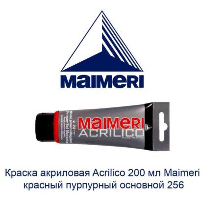 kraska-akrilovaja-acrilico-200-ml-maimeri-krasnyj-purpurnyj-osnovnoj-256-1