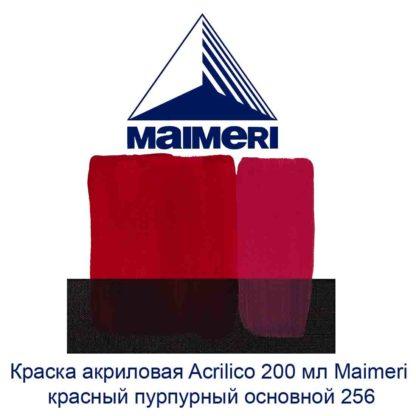 kraska-akrilovaja-acrilico-200-ml-maimeri-krasnyj-purpurnyj-osnovnoj-256-3