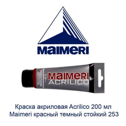 kraska-akrilovaja-acrilico-200-ml-maimeri-krasnyj-temnyj-stojkij-253-1