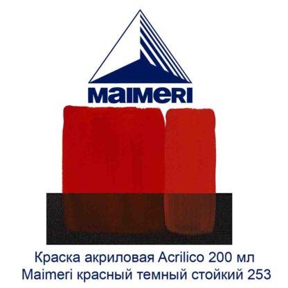 kraska-akrilovaja-acrilico-200-ml-maimeri-krasnyj-temnyj-stojkij-253-3