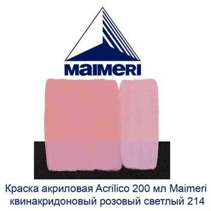 kraska-akrilovaja-acrilico-200-ml-maimeri-kvinakridonovyj-rozovyj-svetlyj-214-3