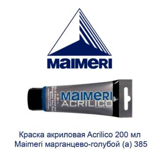 kraska-akrilovaja-acrilico-200-ml-maimeri-margancevo-goluboj-a-385-1