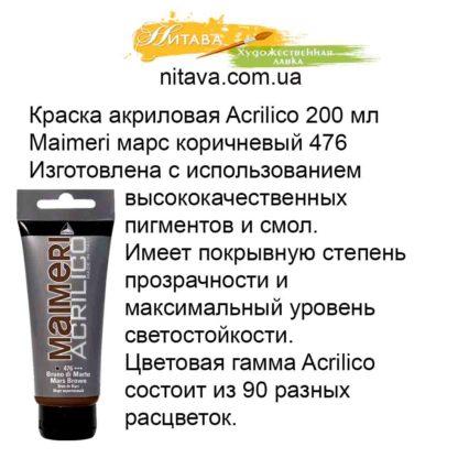 kraska-akrilovaja-acrilico-200-ml-maimeri-mars-korichnevyj-476