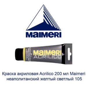 kraska-akrilovaja-acrilico-200-ml-maimeri-neapolitanskij-zheltyj-svetlyj-105-1