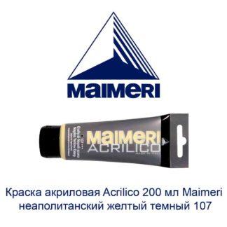 kraska-akrilovaja-acrilico-200-ml-maimeri-neapolitanskij-zheltyj-temnyj-107-1