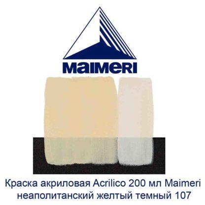 kraska-akrilovaja-acrilico-200-ml-maimeri-neapolitanskij-zheltyj-temnyj-107-3
