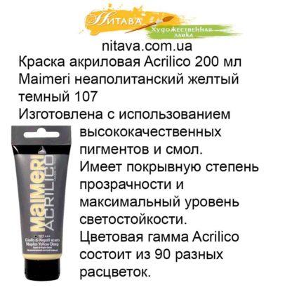 kraska-akrilovaja-acrilico-200-ml-maimeri-neapolitanskij-zheltyj-temnyj-107
