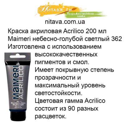 kraska-akrilovaja-acrilico-200-ml-maimeri-nebesno-goluboj-svetlyj-362