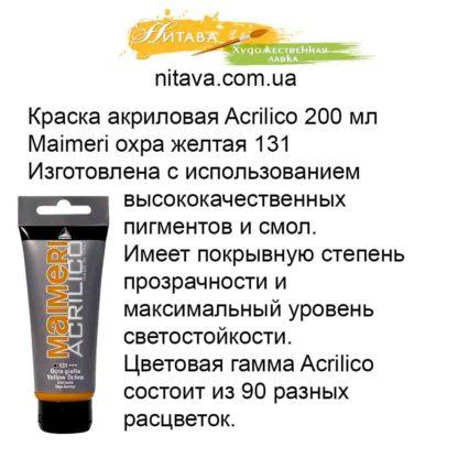 kraska-akrilovaja-acrilico-200-ml-maimeri-ohra-zheltaja-131
