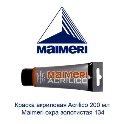 kraska-akrilovaja-acrilico-200-ml-maimeri-ohra-zolotistaja-134-1