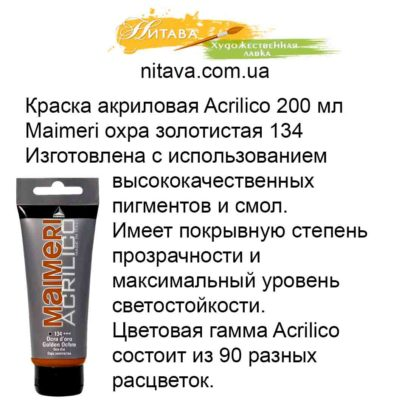kraska-akrilovaja-acrilico-200-ml-maimeri-ohra-zolotistaja-134