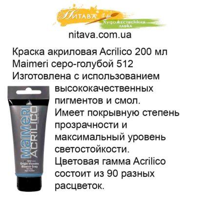 kraska-akrilovaja-acrilico-200-ml-maimeri-sero-goluboj-512