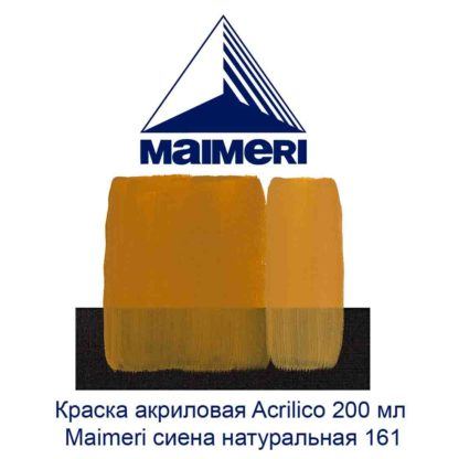 kraska-akrilovaja-acrilico-200-ml-maimeri-siena-naturalnaja-161-3