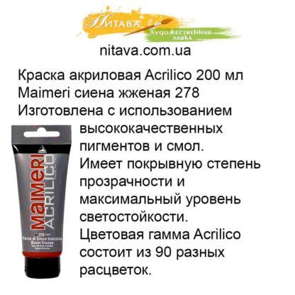kraska-akrilovaja-acrilico-200-ml-maimeri-siena-zhzhenaja-278