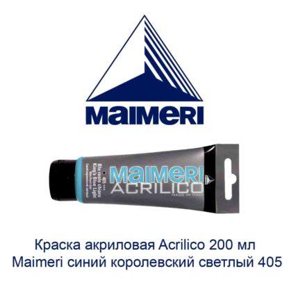kraska-akrilovaja-acrilico-200-ml-maimeri-sinij-korolevskij-svetlyj-405-1