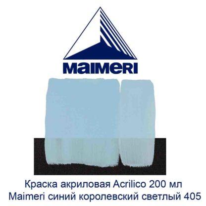 kraska-akrilovaja-acrilico-200-ml-maimeri-sinij-korolevskij-svetlyj-405-3