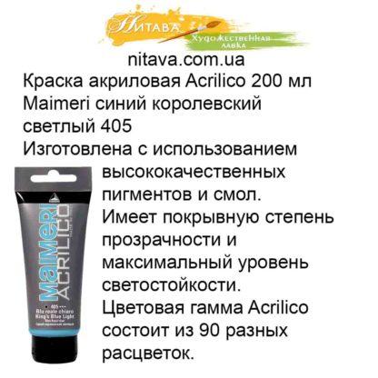 kraska-akrilovaja-acrilico-200-ml-maimeri-sinij-korolevskij-svetlyj-405