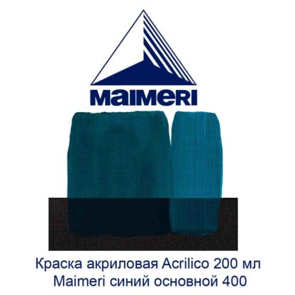 kraska-akrilovaja-acrilico-200-ml-maimeri-sinij-osnovnoj-400-3