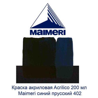kraska-akrilovaja-acrilico-200-ml-maimeri-sinij-prusskij-402-3