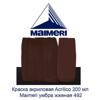 kraska-akrilovaja-acrilico-200-ml-maimeri-umbra-zhzhenaja-492-3