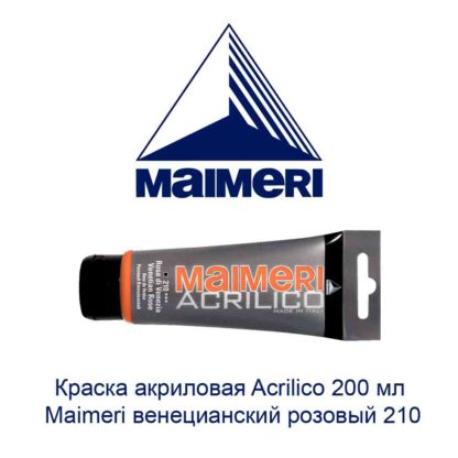 kraska-akrilovaja-acrilico-200-ml-maimeri-venecianskij-rozovyj-210-1