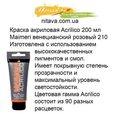 kraska-akrilovaja-acrilico-200-ml-maimeri-venecianskij-rozovyj-210