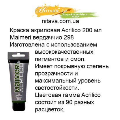 kraska-akrilovaja-acrilico-200-ml-maimeri-verdachchio-298