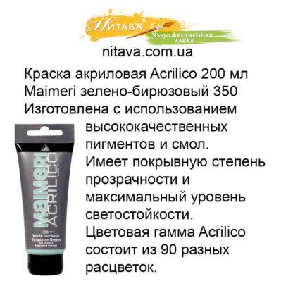 kraska-akrilovaja-acrilico-200-ml-maimeri-zeleno-birjuzovyj-350