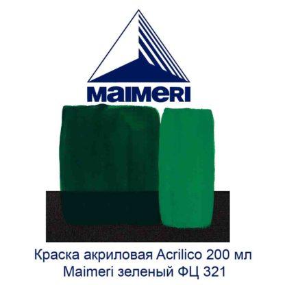 kraska-akrilovaja-acrilico-200-ml-maimeri-zelenyj-fc-321-3