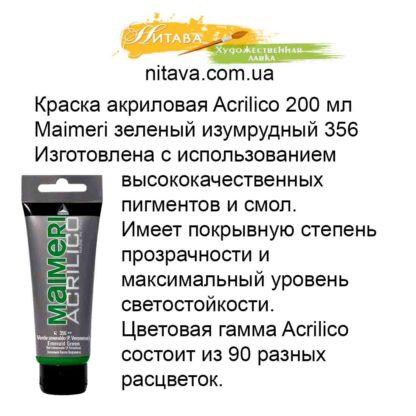 kraska-akrilovaja-acrilico-200-ml-maimeri-zelenyj-izumrudnyj-356