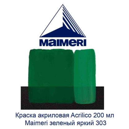 kraska-akrilovaja-acrilico-200-ml-maimeri-zelenyj-jarkij-303-3