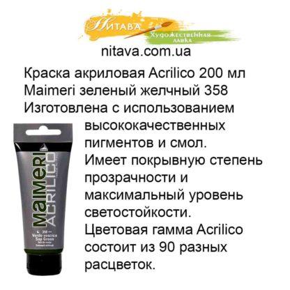 kraska-akrilovaja-acrilico-200-ml-maimeri-zelenyj-zhelchnyj-358