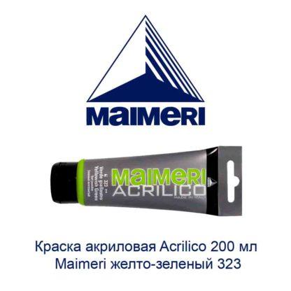 kraska-akrilovaja-acrilico-200-ml-maimeri-zhelto-zelenyj-323-1