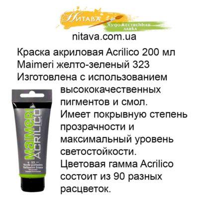 kraska-akrilovaja-acrilico-200-ml-maimeri-zhelto-zelenyj-323