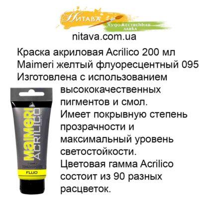 kraska-akrilovaja-acrilico-200-ml-maimeri-zheltyj-fluorescentnyj-095