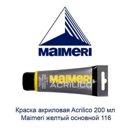 kraska-akrilovaja-acrilico-200-ml-maimeri-zheltyj-osnovnoj-116-1
