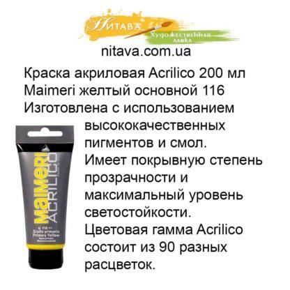 kraska-akrilovaja-acrilico-200-ml-maimeri-zheltyj-osnovnoj-116