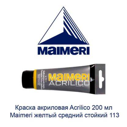 kraska-akrilovaja-acrilico-200-ml-maimeri-zheltyj-srednij-stojkij-113-1