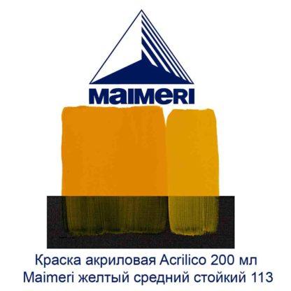 kraska-akrilovaja-acrilico-200-ml-maimeri-zheltyj-srednij-stojkij-113-3