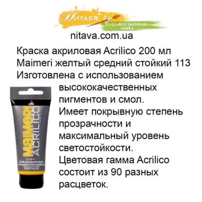 kraska-akrilovaja-acrilico-200-ml-maimeri-zheltyj-srednij-stojkij-113
