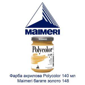 kraska-akrilovaja-polycolor-140-ml-maimeri-bogatoe-zoloto-148-1