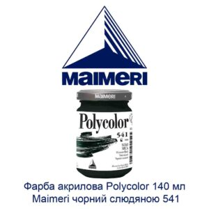 kraska-akrilovaja-polycolor-140-ml-maimeri-chernyj-sljudjanoj-541-1