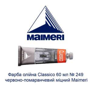 kraska-masljanaja-classico-60-ml-249-krasno-oranzhevyj-prochnyj-maimeri-1